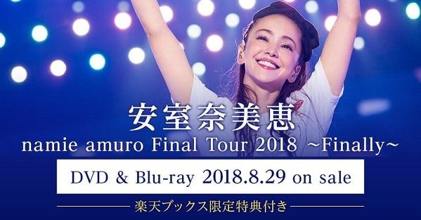 安室奈美恵、ラストドームツアー「namie amuro Final Tour 2018 ~Finally~」が早くも映像化!!