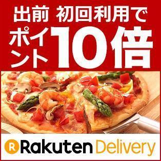 デリバリー ピザ・弁当・寿司・カレー等の出前・宅配注文サイト