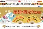 福袋・初売り特集2018