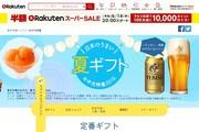 お中元・夏ギフト特集2018