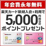 楽天カードお得なクレジットカード年会費無料