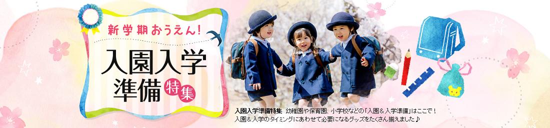 新学期おうえん!入園入学準備特集