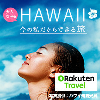 大人女子 in HAWAII 「今の私だからできる旅」