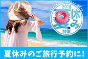 夏休み・お盆休みの旅行特集2018
