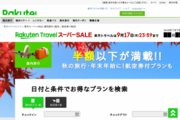 楽天スーパーSALE 国内旅行 (宿泊 / 航空券+宿泊)