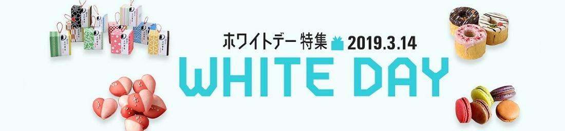 ホワイトデー特集2019