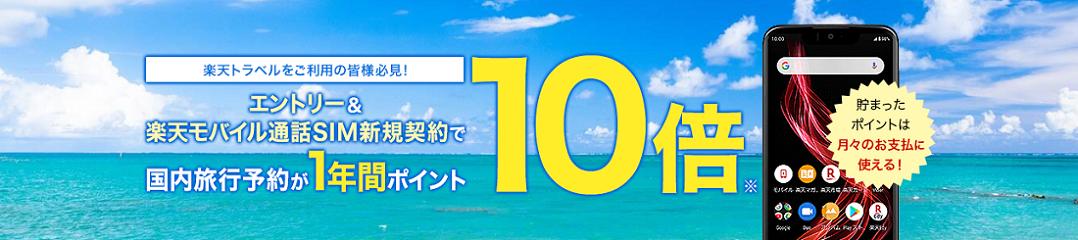 楽天モバイル契約で旅行予約が1年間ポイント10倍!