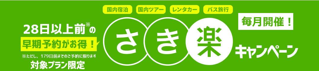 早期予約・さき楽キャンペーン!