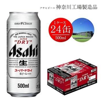 【ふるさと納税】ビール アサヒ スーパードライ Superdry 500ml 24本 1ケース